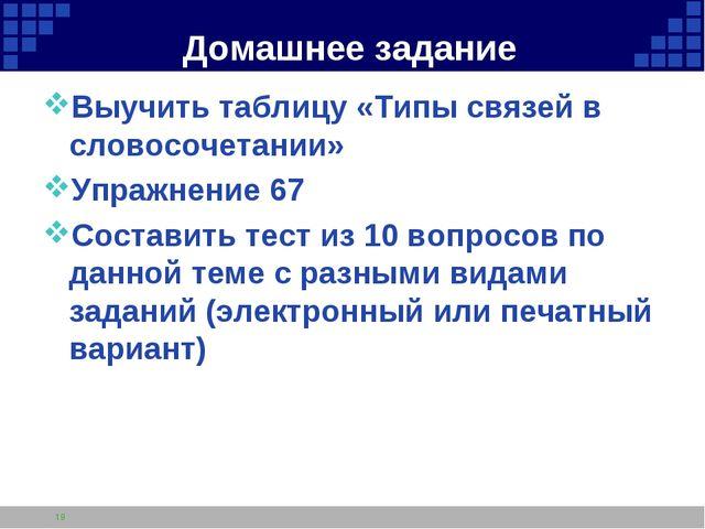 Домашнее задание Выучить таблицу «Типы связей в словосочетании» Упражнение 67...