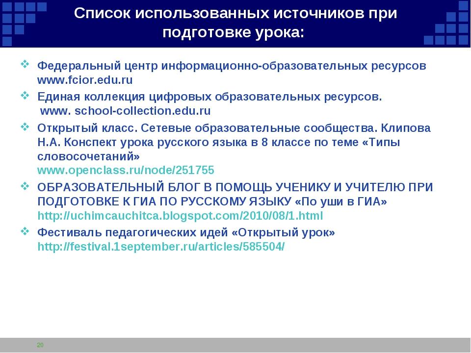 Список использованных источников при подготовке урока: Федеральный центр инф...