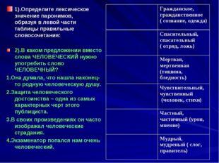 1).Определите лексическое значение паронимов, образуя в левой части таблицы п