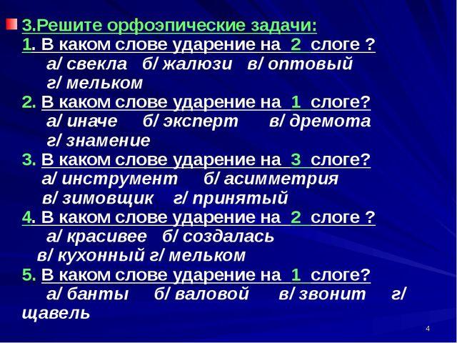 * 3.Решите орфоэпические задачи: 1. В каком слове ударение на 2 слоге ? а/ св...