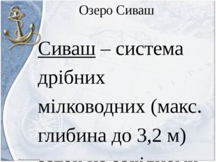 Озеро Сиваш Сиваш – система дрібних мілководних (макс. глибина до 3,2 м) зат