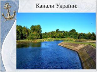 Канали України: