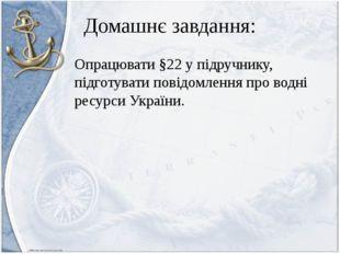 Домашнє завдання: Опрацювати §22 у підручнику, підготувати повідомлення про в