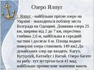 Озеро Ялпуг Ялпуг - найбільше прісне озеро на Україні - знаходиться поблизу м