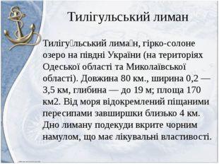 Тилігульський лиман Тилігу́льський лима́н, гірко-солоне озеро на півдні Укра