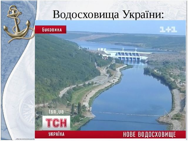 Водосховища України: