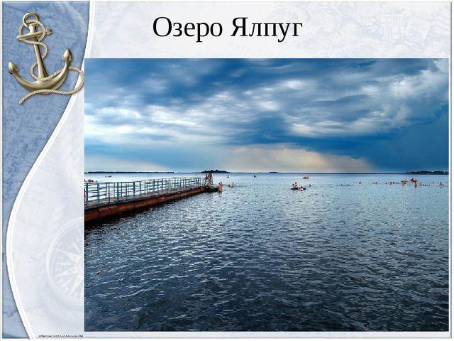 Озеро Ялпуг