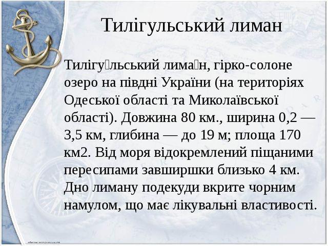 Тилігульський лиман Тилігу́льський лима́н, гірко-солоне озеро на півдні Укра...