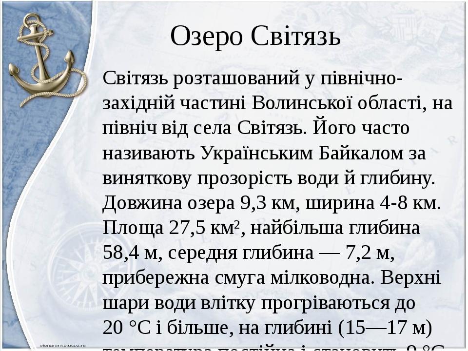 Озеро Світязь Світязь розташований у північно-західній частині Волинської об...