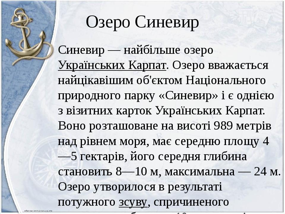 Озеро Синевир Синевир— найбільше озеро Українських Карпат. Озеро вважається...