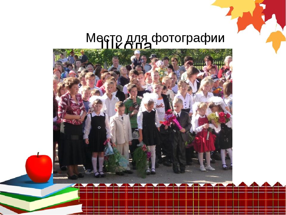 Школа, здравствуй! 1 сентября 2010г. Школьная линейка. Место для фотографии