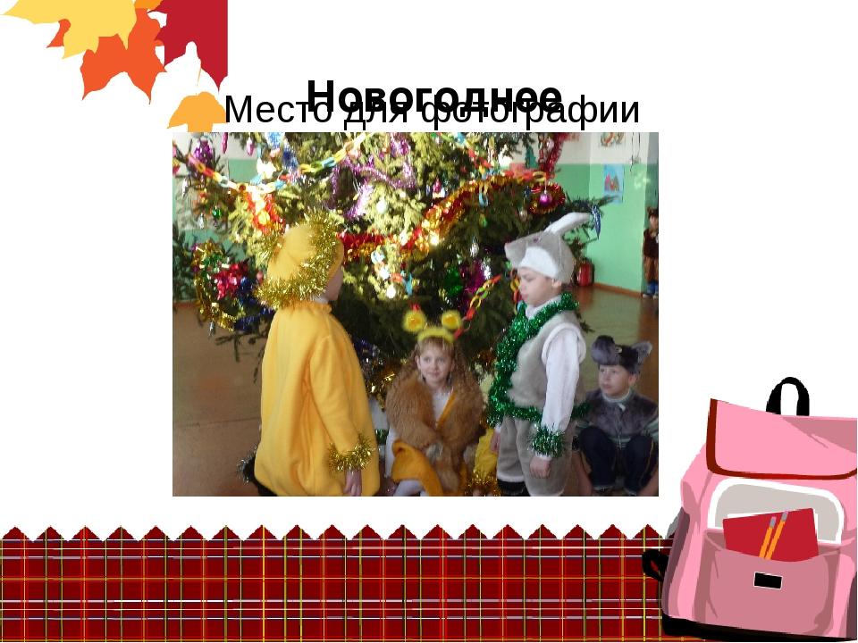 Новогоднее представление Место для фотографии