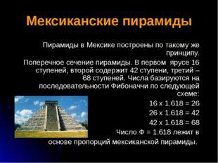 Мексиканские пирамиды Пирамиды в Мексике построены по такому же принципу. Поп