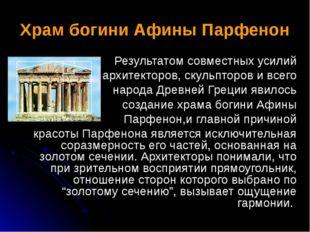 Храм богини Афины Парфенон Результатом совместных усилий архитекторов, скульп