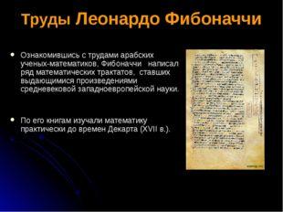 Труды Леонардо Фибоначчи Ознакомившись с трудами арабских ученых-математиков,