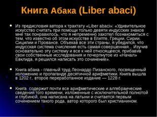 Книга Абака (Liber abaci) Из предисловия автора к трактату «Liber abaci»: «Уд
