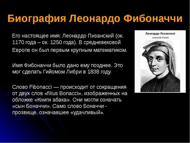 Биография Леонардо Фибоначчи Его настоящее имя: Леонардо Пизанский (ок. 1170...