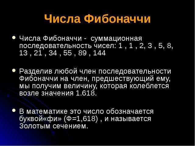 Числа Фибоначчи Числа Фибоначчи - суммационная последовательность чисел: 1 ,...