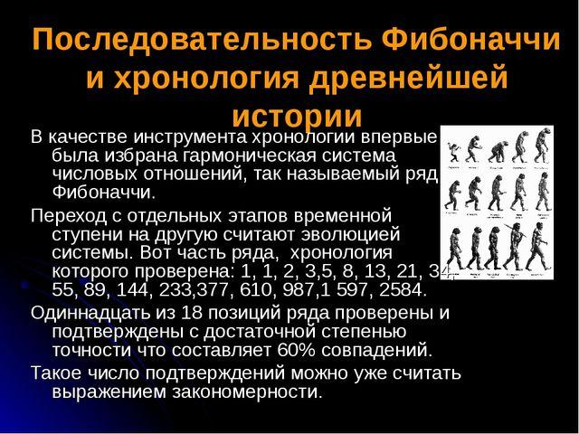 Последовательность Фибоначчи и хронология древнейшей истории В качестве инстр...