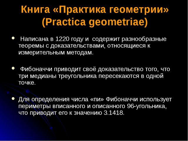 Книга «Практика геометрии» (Practica geometriae) Написана в 1220 году и содер...
