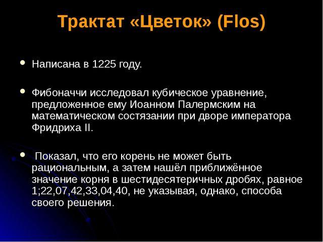 Трактат «Цветок» (Flos) Написана в 1225 году. Фибоначчи исследовал кубическое...