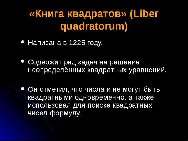 «Книга квадратов» (Liber quadratorum) Написана в 1225 году. Содержит ряд зада...