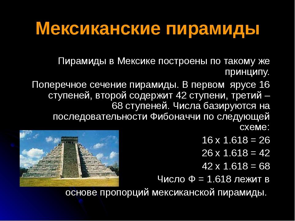Мексиканские пирамиды Пирамиды в Мексике построены по такому же принципу. Поп...