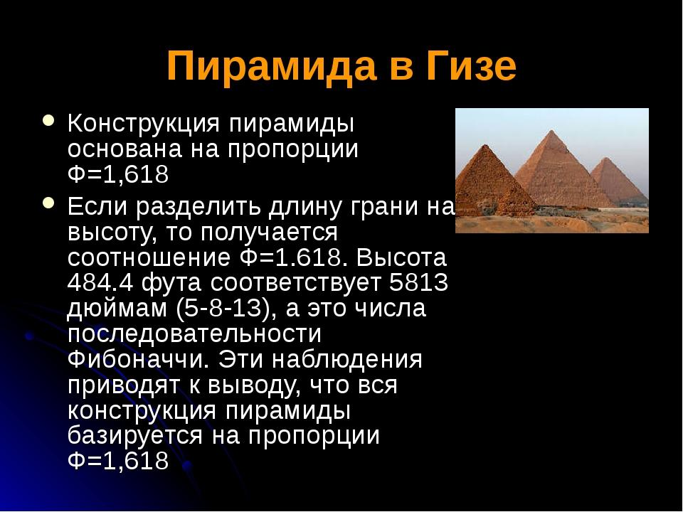 Пирамида в Гизе Конструкция пирамиды основана на пропорции Ф=1,618 Если разде...