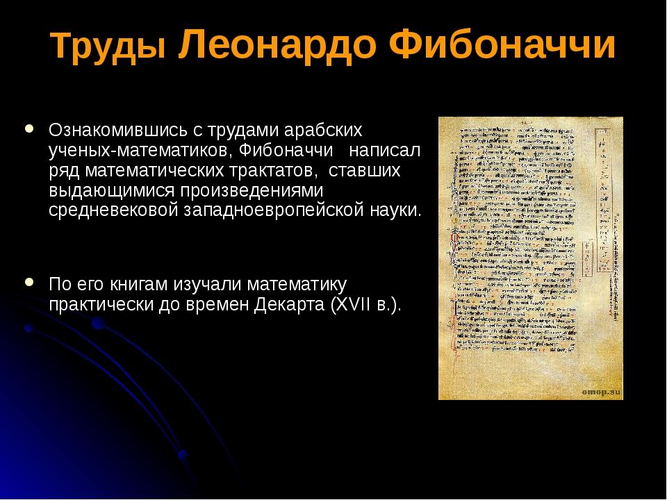 Труды Леонардо Фибоначчи Ознакомившись с трудами арабских ученых-математиков,...