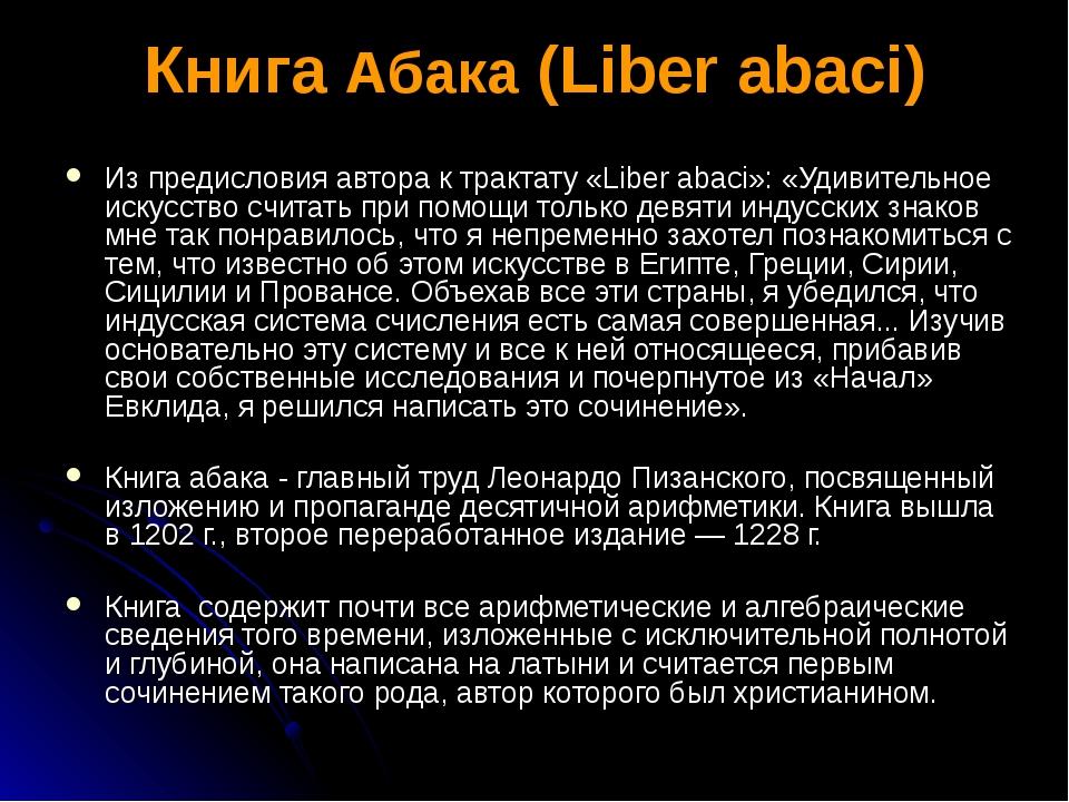 Книга Абака (Liber abaci) Из предисловия автора к трактату «Liber abaci»: «Уд...