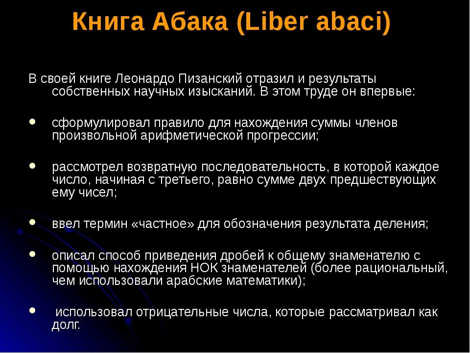 Книга Абака (Liber abaci) В своей книге Леонардо Пизанский отразил и результа...