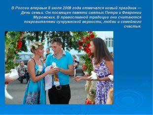 В России впервые 8 июля 2008 года отмечался новый праздник — День семьи. Он п