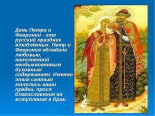 День Петра и Февронии - это русский праздник влюблённых. Петр и Феврония обл