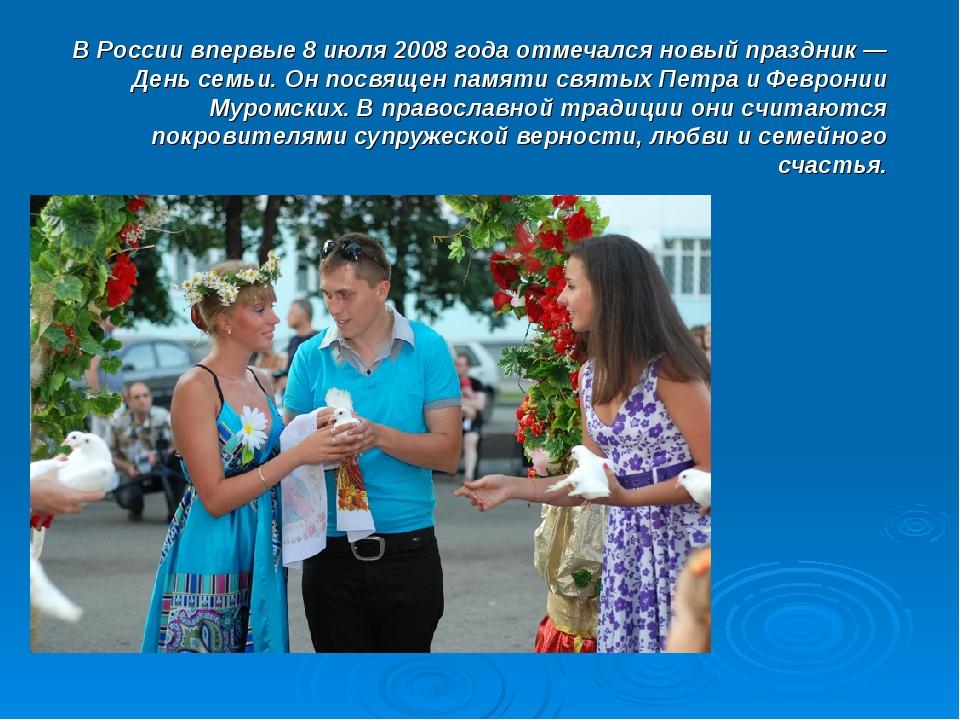 В России впервые 8 июля 2008 года отмечался новый праздник — День семьи. Он п...