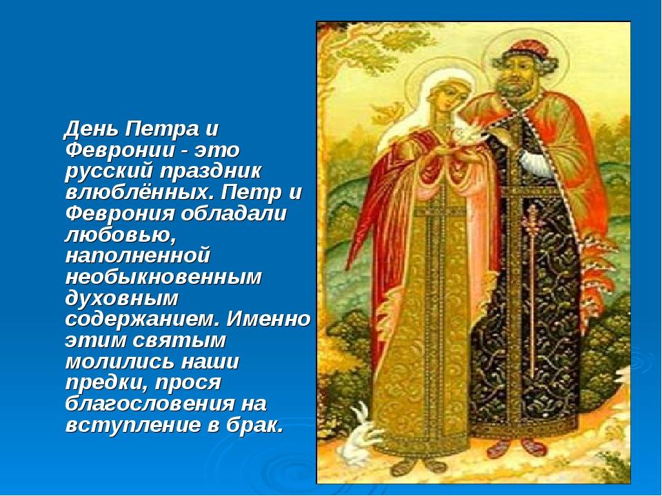 День Петра и Февронии - это русский праздник влюблённых. Петр и Феврония обл...