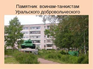 Памятник воинам-танкистам Уральского добровольческого танкового корпуса