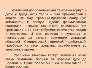 Уральский добровольческий танковый корпус – детище трудящихся Урала – был сф