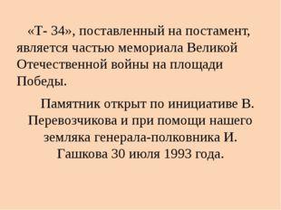 «Т- 34», поставленный на постамент, является частью мемориала Великой Отечес