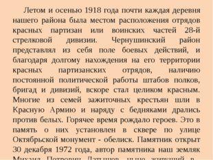 Летом и осенью 1918 года почти каждая деревня нашего района была местом расп
