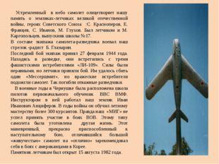 Устремленный в небо самолет олицетворяет нашу память о земляках-летчиках вел