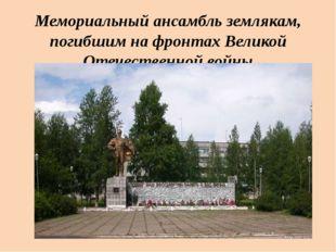 Мемориальный ансамбль землякам, погибшим на фронтах Великой Отечественной войны