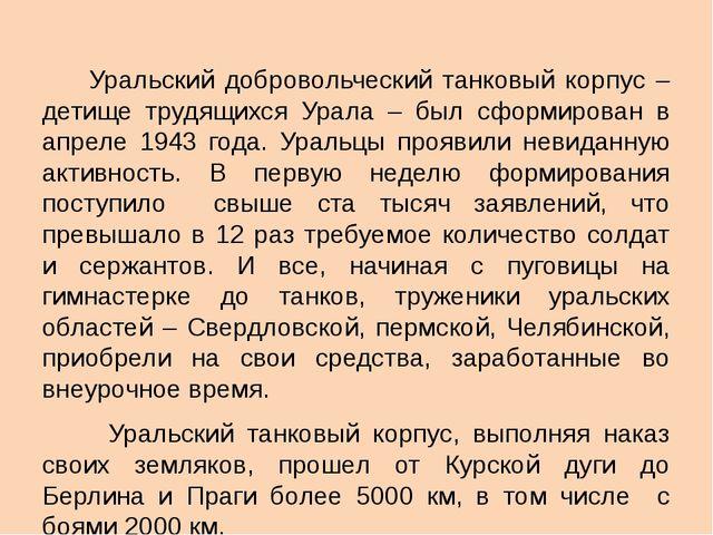 Уральский добровольческий танковый корпус – детище трудящихся Урала – был сф...