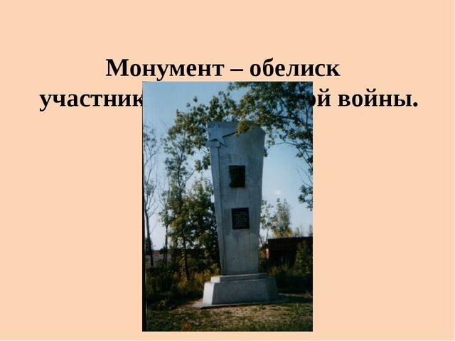 Монумент – обелиск участникам гражданской войны.