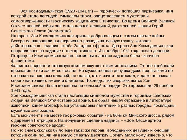Зоя Космодемьянская (1923 -1941 гг.) — героически погибшая партизанка, имя к...