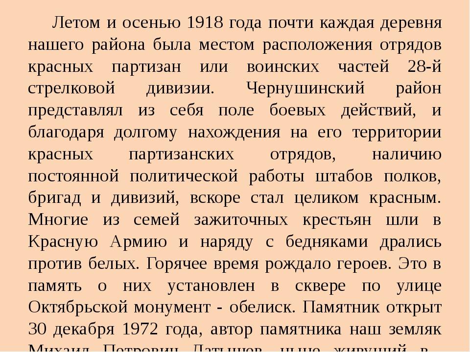 Летом и осенью 1918 года почти каждая деревня нашего района была местом расп...