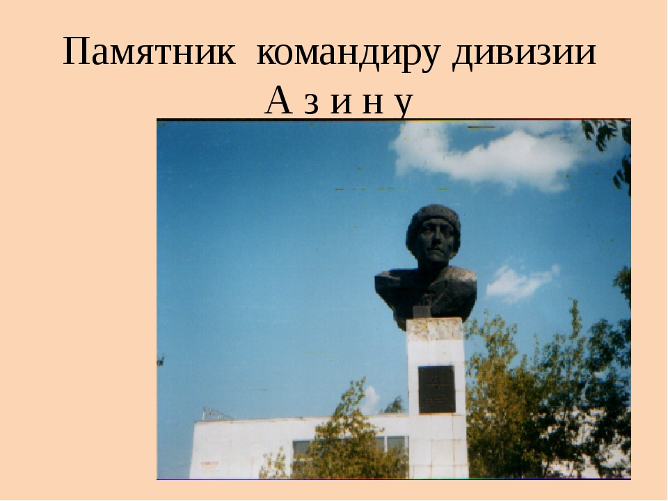 Памятник командиру дивизии А з и н у