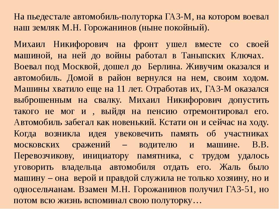 На пьедестале автомобиль-полуторка ГАЗ-М, на котором воевал наш земляк М.Н. Г...