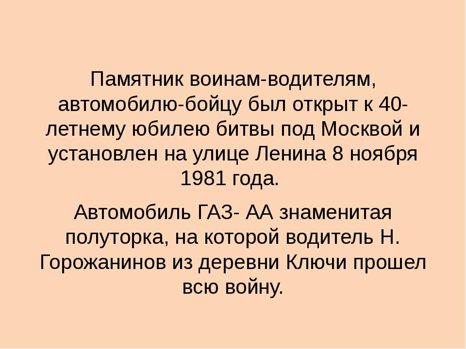 Памятник воинам-водителям, автомобилю-бойцу был открыт к 40-летнему юбилею б...