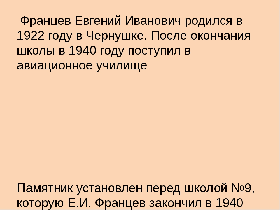 Францев Евгений Иванович родился в 1922 году в Чернушке. После окончания шко...