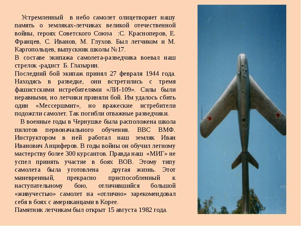 Устремленный в небо самолет олицетворяет нашу память о земляках-летчиках вел...